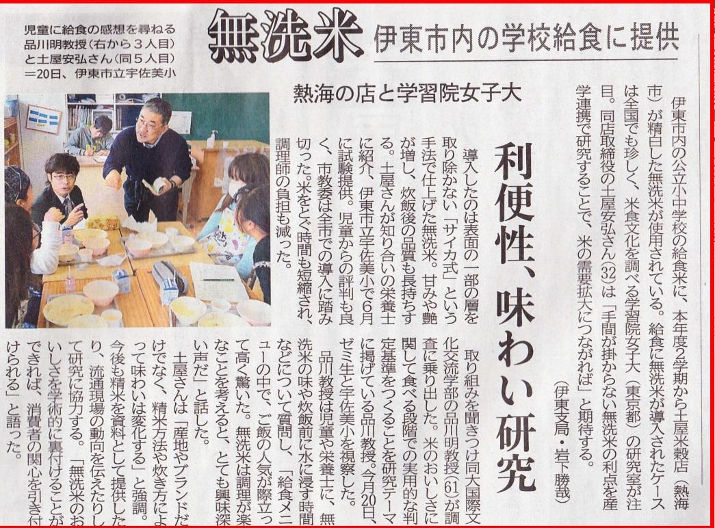 静岡新聞( 夕刊 )